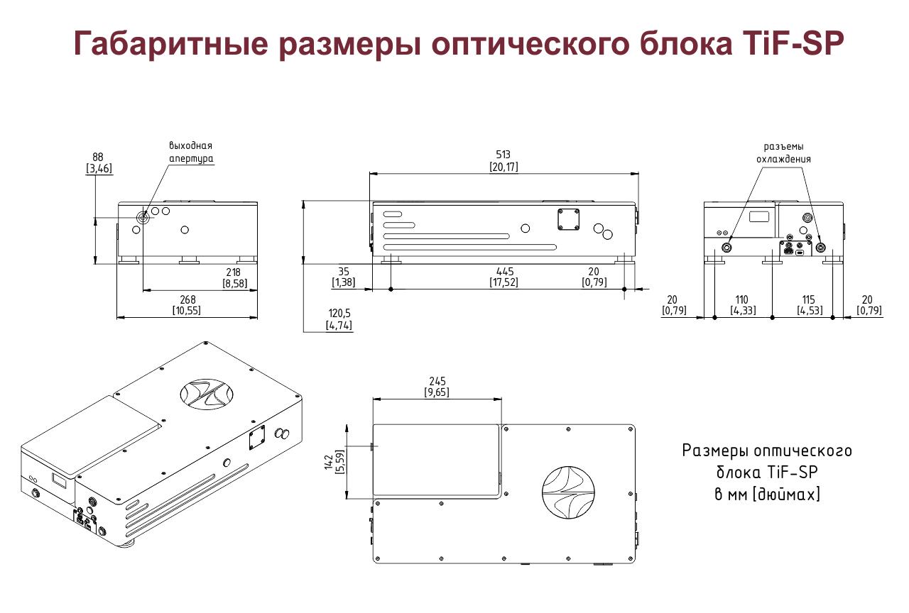 Габаритные размеры оптической головки лазера TiF-SP со встроенным лазером накачки