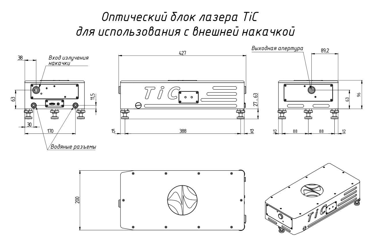 Габаритные размеры оптической головки лазера TiC, предназначенного для использования с внешним лазером накачки