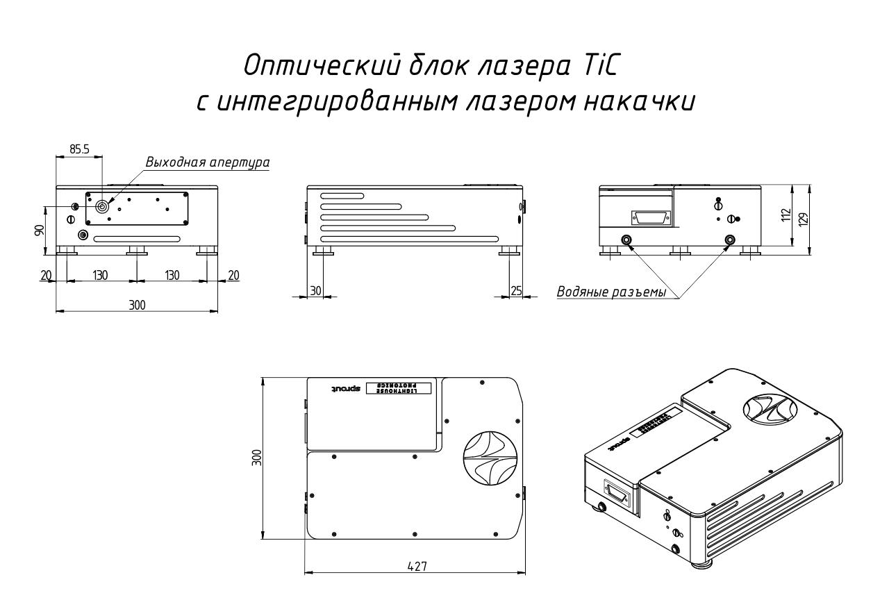 Габаритные размеры оптической головки лазера TiC с интегрированным лазером накачки
