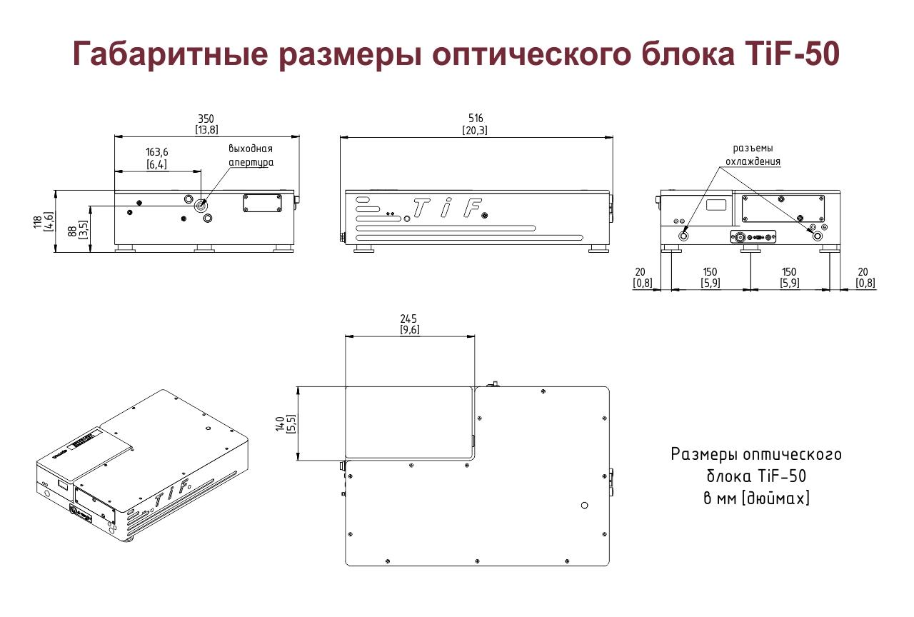Габаритные размеры оптической головки лазера TiF-50 со встроенным лазером накачки