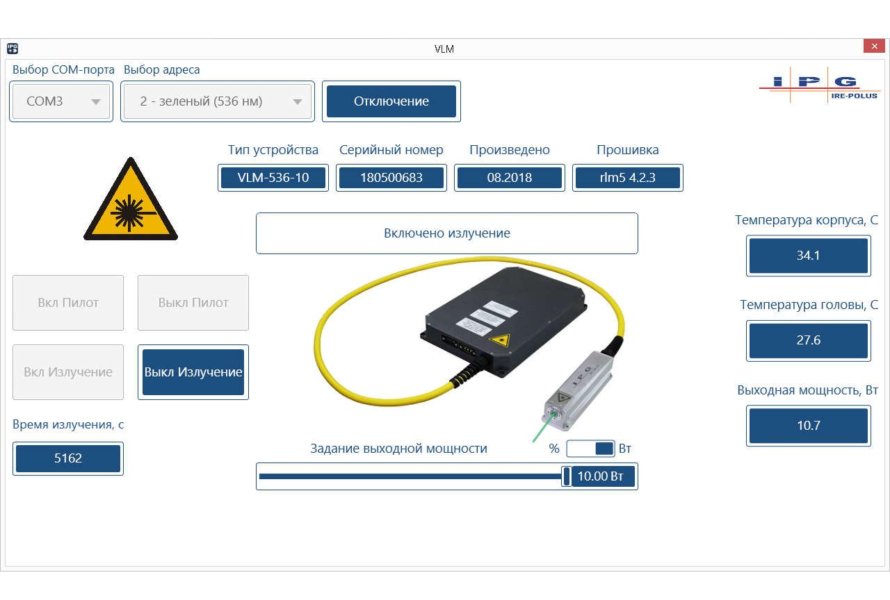 Программное обеспечение GUI для лазера накачки VLM